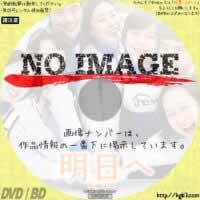 明日へ (2014)