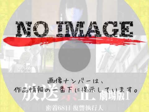 放送禁止 劇場版1 密着68日 復讐執行人 (2008)