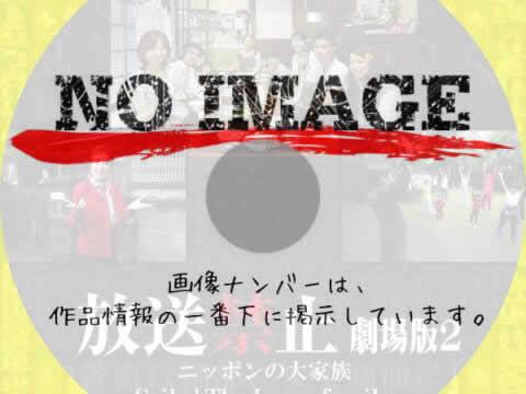 ニッポンの大家族 Saiko! The Large family 放送禁止 劇場版2 (2009)