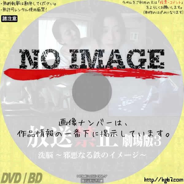 放送禁止 劇場版3 洗脳〜邪悪なる鉄のイメージ〜 (2014)