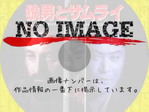 狼男とサムライ (1983)