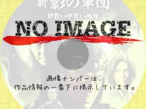 新 影の軍団 伊賀vs甲賀vs風魔 (2003)