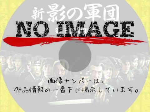 新 影の軍団 第三章 地雷火 (2003)