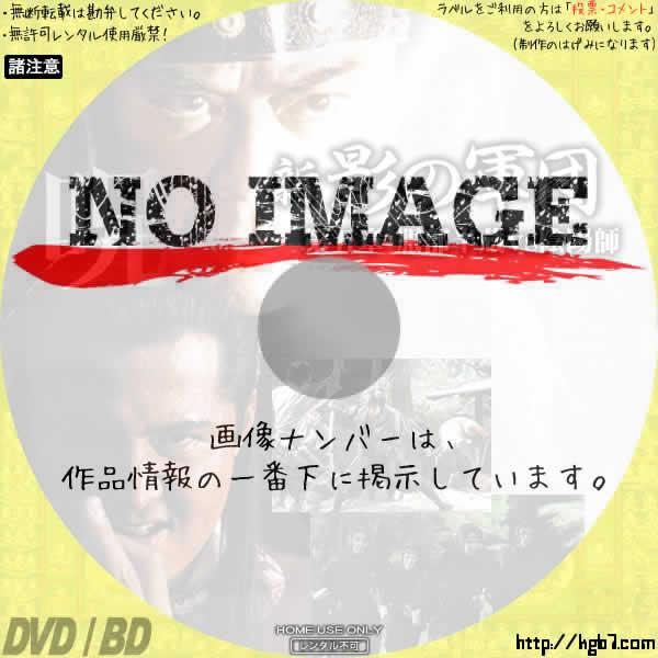 新・影の軍団 第五章 服部半蔵vs陰陽師 (2005)