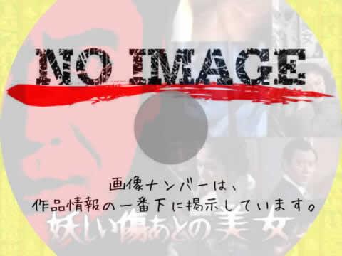 江戸川乱歩シリーズ 妖しい傷あとの美女 (1985)