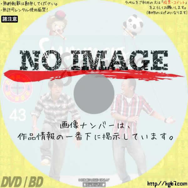 さまぁ~ず×さまぁ~ず Vol.43 (2020)