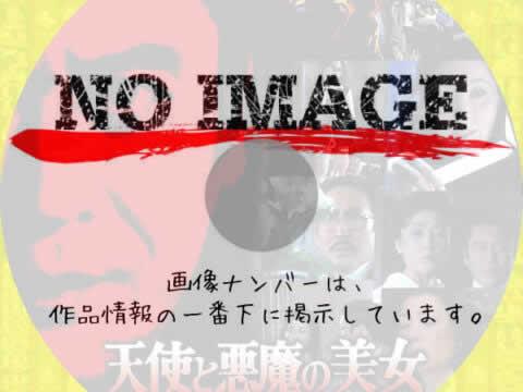 江戸川乱歩シリーズ 天使と悪魔の美女 (1983)