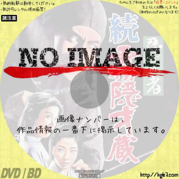 忍びの者 続霧隠才蔵 (1964)