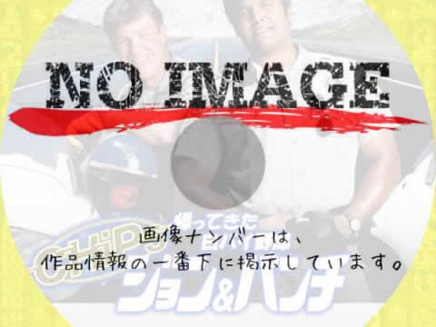 帰ってきた白バイ野郎ジョン&パンチ (1998)