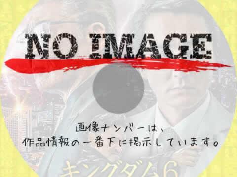 キングダム6 ~首領になった男~ (2020)