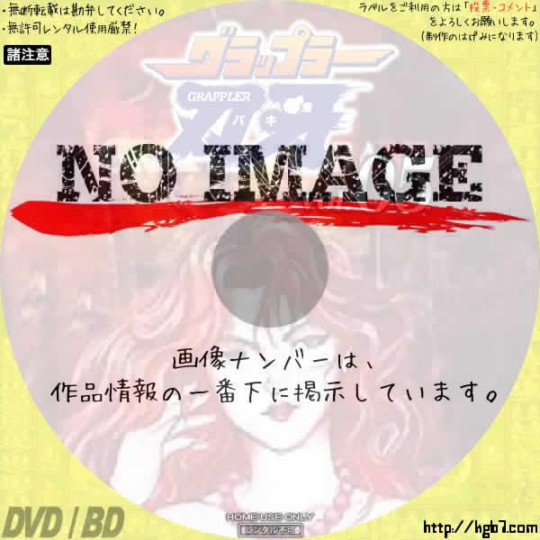 グラップラー刃牙 vol.05 (2001)