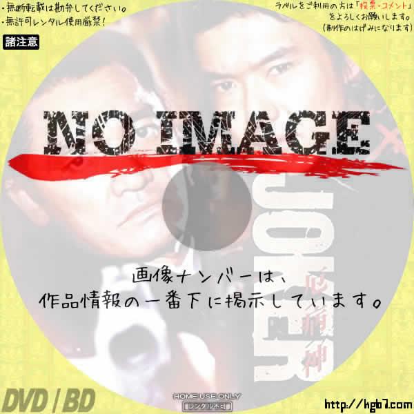 JOKER 厄病神 (1998)
