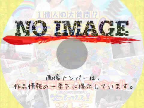 笑ってコラえて! 祝!25年目突入スペシャル!