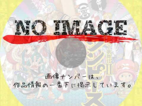 スーパー歌舞伎II ワンピース (2015)