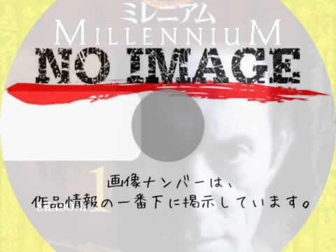 ミレニアム シーズン1 (汎用)(1996)
