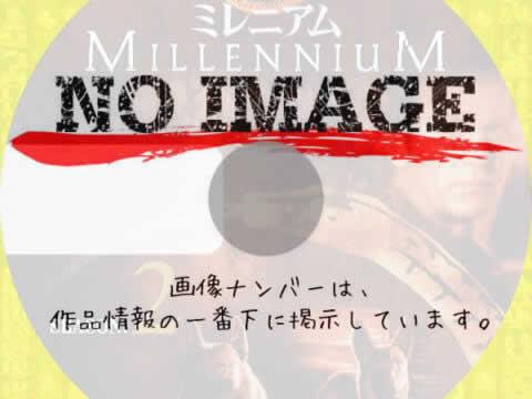 ミレニアム シーズン2 (汎用)(1997)