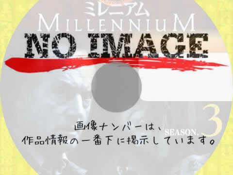 ミレニアム シーズン3 (汎用)(1998)