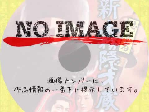 忍びの者 新・霧隠才蔵 (1966)