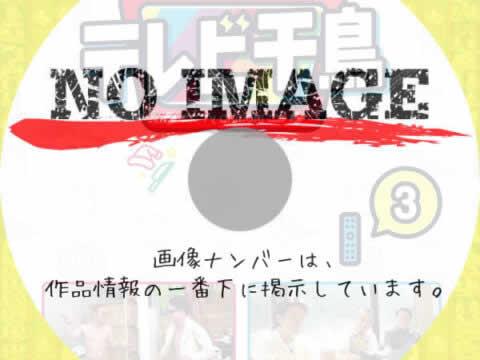 テレビ千鳥 vol.3
