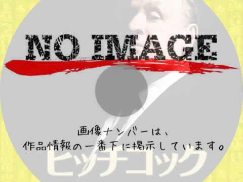 ヒッチコック (02)(2012)