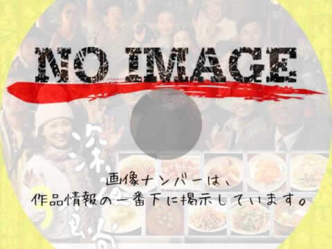 深夜食堂 第3部 (汎用)(2014)