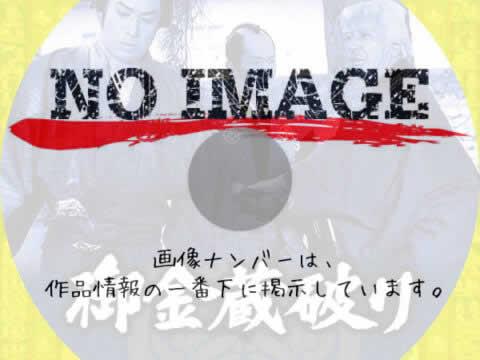 御金蔵破り (1981)