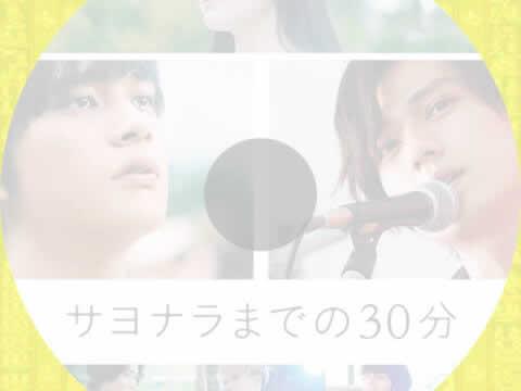 サヨナラまでの30分 (2020)