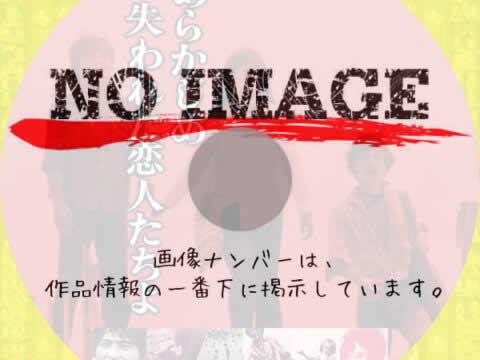 あらかじめ失われた恋人たちよ (02)(1971)