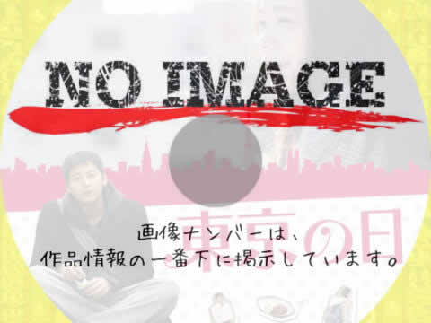 東京の日 (01)(2015)