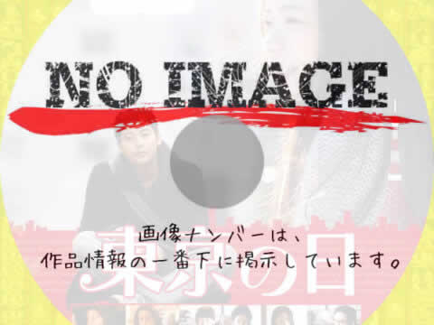 東京の日 (02)(2015)