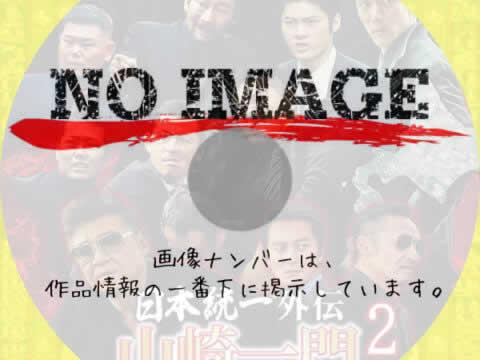 日本統一外伝 山崎一門 2 (2020)