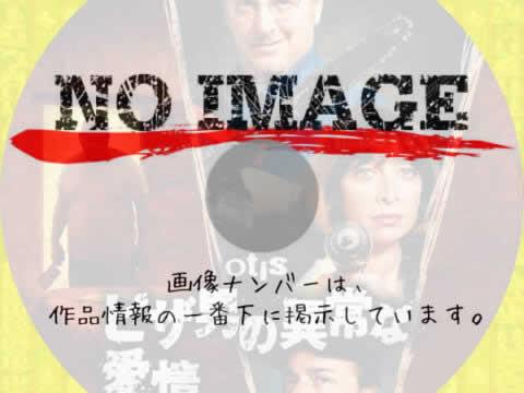 ピザ男の異常な愛情 (01)(2008)
