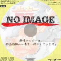 グラップラー刃牙 最大トーナメント編 vol.8 (2001)