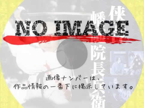 侠客・幡随院長兵衛 (1995)