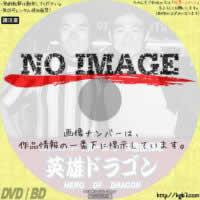 英雄ドラゴン ドキュメンタリー・オブ・ブルース・リー&倉田保昭 (2005)