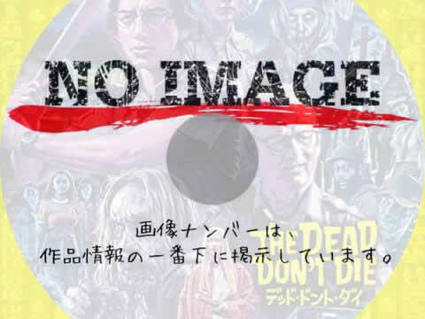 デッド・ドント・ダイ (01)(2020)