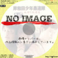 岸和田少年愚連隊 血煙り純情篇 (1997)