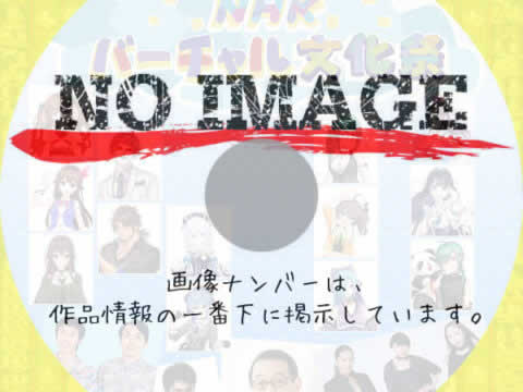 NHKバーチャル文化祭 (2020)