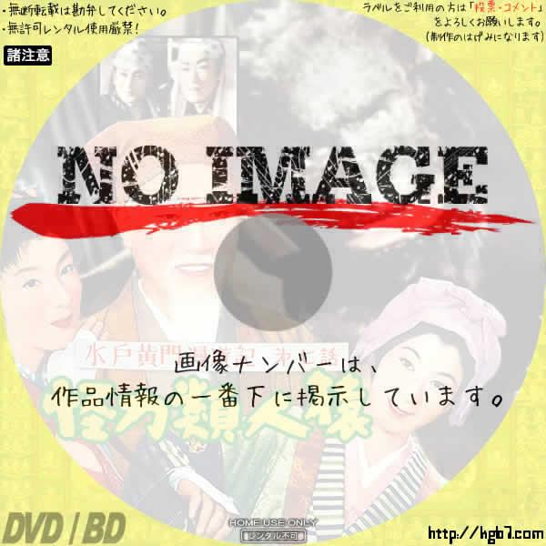 水戸黄門漫遊記 第七話・怪力類人猿 (1956)