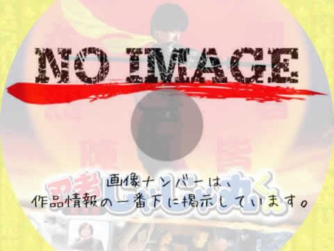 劇場版 忍者じゃじゃ丸くん (2020)