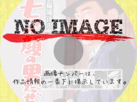 多羅尾伴内 七つの顔の男だぜ (1960)
