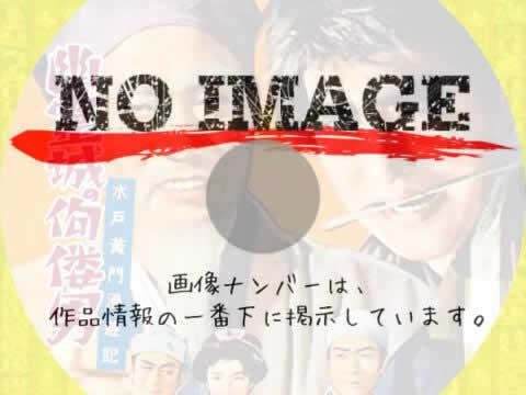 水戸黄門漫遊記 幽霊城の佝僂男 (1955)