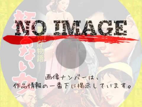 警視庁物語 顔のない女 (1959)
