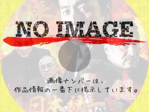 日本統一41 (2020)
