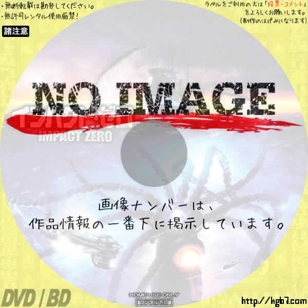 インパクト・ゼロ (2007)
