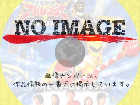 爆竜戦隊アバレンジャー DELUXE アバレサマーはキンキン中! (2003)
