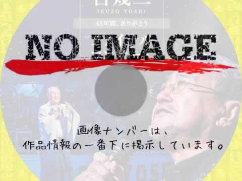 吉 幾三45周年ファイナルコンサート (2018)