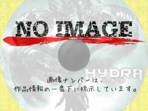 ヒドラ (02)(2009)