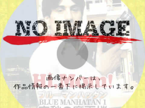 ブルーマンハッタン/BLUE MANHATTAN 1・哀愁の摩天楼 (1970)