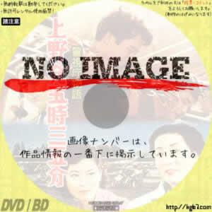 警視庁物語 上野発五時三五分 (1957)